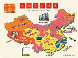 中国彩礼地图出炉 吃瓜群众:亲爱的朋友你结婚了没有?