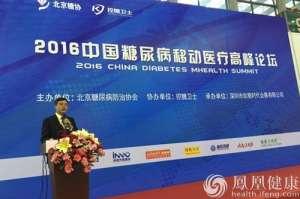 2016中国糖尿病移动医疗高峰论坛在深圳召开