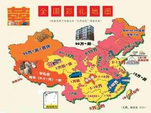 """最新中国彩礼地图出炉:这个地方""""零礼金"""" 剩男剩女还不快来?"""