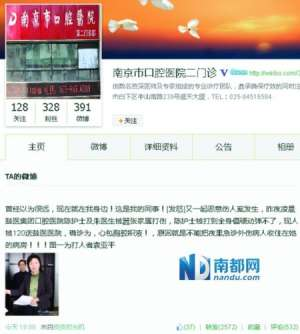 南京官员夫妇被曝在医院持伞暴打护士(图)