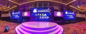 第九届中国健康总评榜三大榜单揭晓